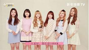 韩国女子组合LABOUM的新年祝福